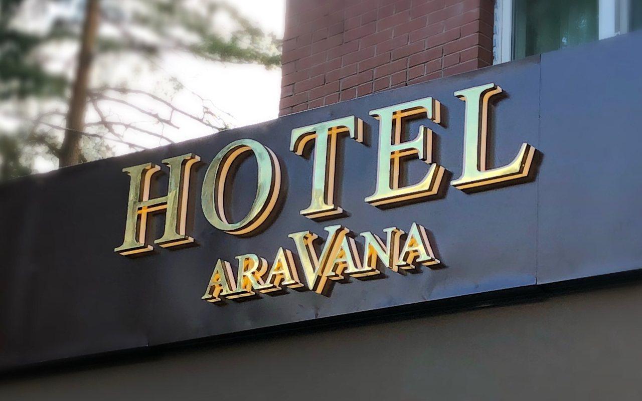 Почасовой отель ARAVANA